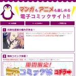 ComicFesutaでエッチコミックを読んでみる!